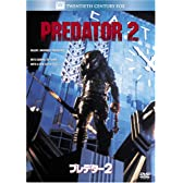 プレデター2 (ベストヒット・セレクション) [DVD]