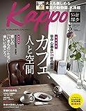 Kappo 仙台闊歩 vol.87