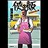 侠飯2 ホット&スパイシー篇 (文春文庫)