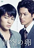 BS朝日ドラマインソムニア 青空の卵 DVD-BOX[DVD]