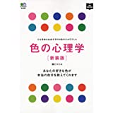 色の心理学 新装版 (NEW HAND BOOK)