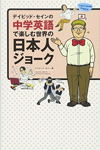 デイビッド・セインの中学英語で楽しむ世界の日本人ジョークの詳細を見る