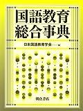 国語教育総合事典