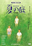 夏の庭-The Friends- (HDリマスター版) [DVD]