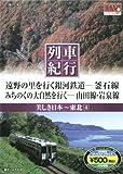 美しき日本 列車紀行/東北4 (NAGAOKA DVD) (<DVD>)