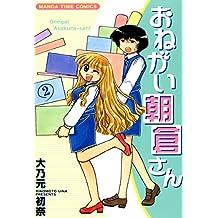 おねがい朝倉さん 2巻 (まんがタイムコミックス)