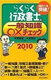 らくらく行政書士の一般知識○×チェック 2010年版