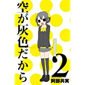 空が灰色だから 2 (少年チャンピオン・コミックス)