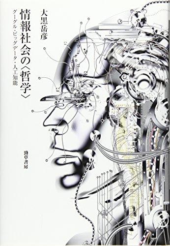情報社会の〈哲学〉: グーグル・ビッグデータ・人工知能
