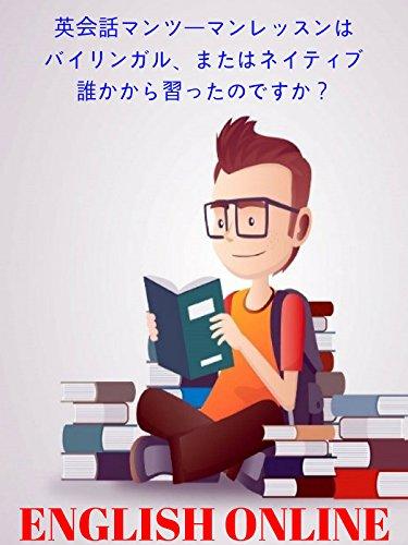 英会話マンツーマンレッスンはバイリンガル、またはネイティブ誰かから習ったのですか?