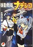 機動戦艦ナデシコ―ルリの航海日誌〈上〉 (角川スニーカー文庫)