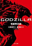 「GODZILLA 怪獣黙示録 (角川文庫)」販売ページヘ