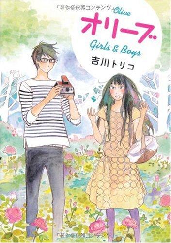 オリーブ―Girls & Boys