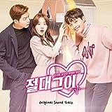 [CD]絶対彼氏 OST [韓国盤]