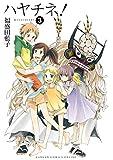 ハヤチネ! 3巻 (デジタル版ガンガンコミックスONLINE)