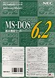 【takatsuka-web商品登録:各種ガイドブック付き】希少 PC-9800シリーズ MS-DOS6.2 基本機能セット NECパーソナルコンピュータPC-9800シリーズ Software library 3.5インチ 2HD ☆この商品はガイドブック付きの【takatsuka-web】が正式に商品登録をしております。その他の出品にはご注意ください。