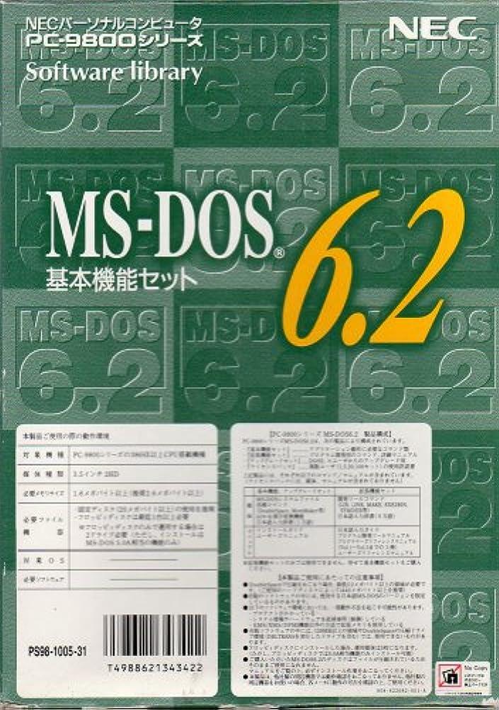 物理抗生物質トレイル希少 PC-9800シリーズ MS-DOS6.2 基本機能セット NECパーソナルコンピュータPC-9800シリーズ Software library 3.5インチ 2HD