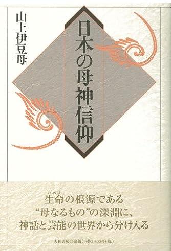 日本の母神信仰