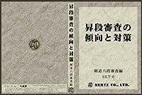 昇段審査の傾向と対策 剣道六段審査編 【剣道具・DVD】