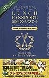 ランチパスポート 北区版Vol.2 (赤羽・十条・王子・田端・滝野川)