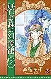 妖しの森の幻夜館 2 (ボニータ・コミックス)