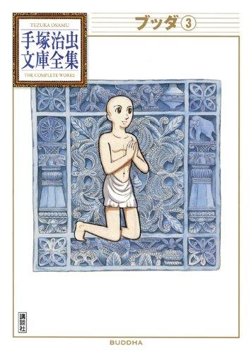 ブッダ(3) (手塚治虫文庫全集 BT 110)