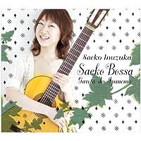 Seako Bossa~イパネマの娘