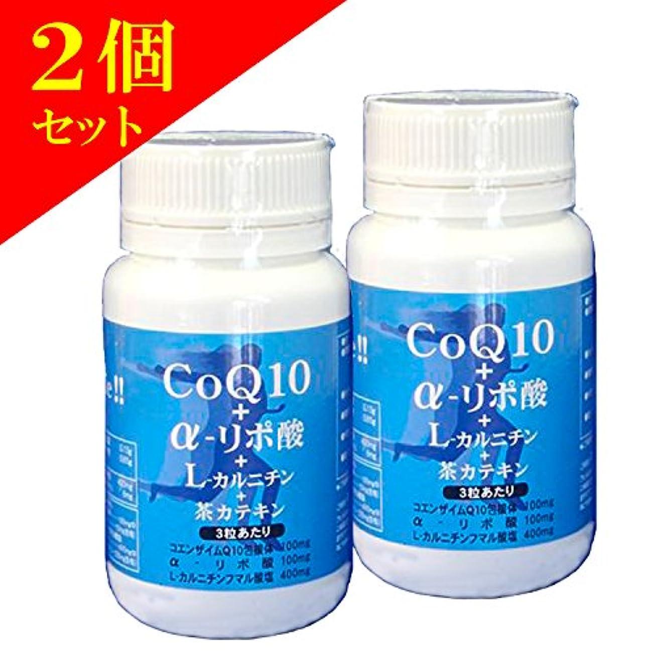 飢迫害する役に立たない(2個)マーキュリーCoQ10+αリポ酸+L-カルニチン+茶カテキン 90粒×2個セット(4947041260283)