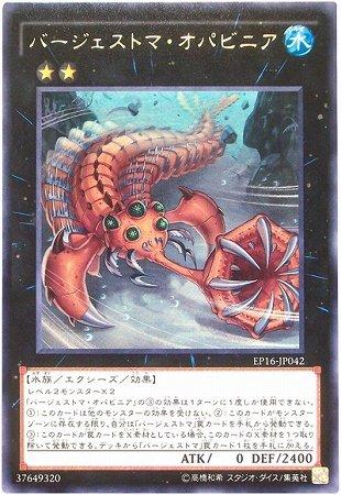 遊戯王/第9期/EP16-JP042 バージェストマ・オパビニア R