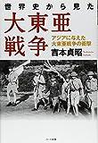 世界史から見た大東亜戦争-アジアに与えた大東亜戦争の衝撃