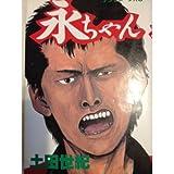 永ちゃん / 土田 世紀 のシリーズ情報を見る
