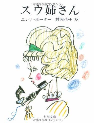 スウ姉さん (角川文庫クラシックス)の詳細を見る