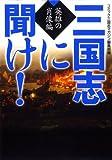 三国志に聞け! 英雄の肖像編 (MF文庫 9-6)