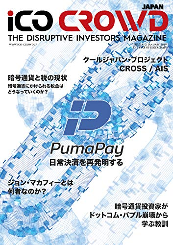 ICO CROWD 第10号 暗号通貨(仮想通貨)情報マガジン