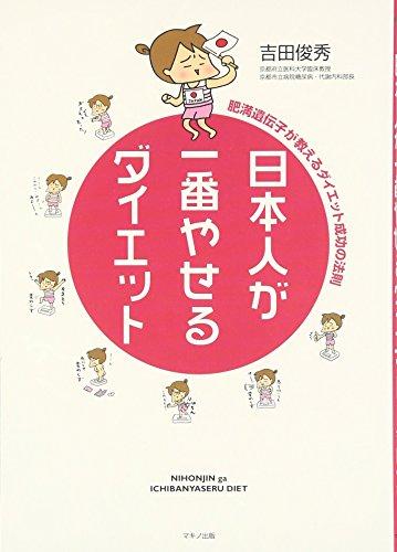 日本人が一番やせるダイエット (肥満遺伝子が教えるダイエット成功の法則)