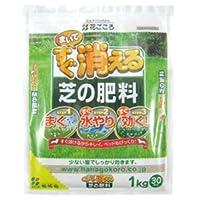 まいてすぐ消える芝の肥料 1kg 148-661