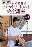 ケイ武居のアロマトリートメント完全講座 Vol.3 フェイシャル編 [DVD]