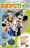 東京ディズニーリゾートおまかせガイド 2015-2016 (Disney in Pocket)の画像