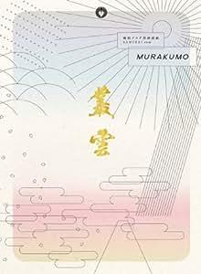 戦国ブログ型朗読劇「SAMURAI.com 叢雲-MURAKUMO-」 [Blu-ray]