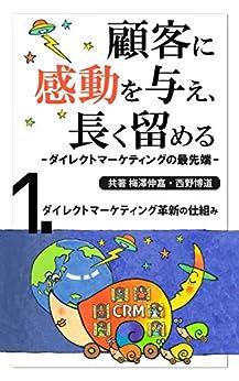 [梅澤伸嘉・西野博道]の第1巻 ダイレクトマーケティング革新の仕組み: 「顧客に感動を与え、長く留める」 ーダイレクトマーケティングの最先端ー