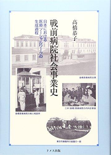 戦前病院社会事業史―日本における医療ソーシャルワークの生成過程