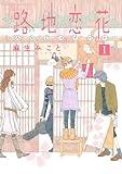 路地恋花 / 麻生 みこと のシリーズ情報を見る