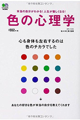 色の心理学の詳細を見る