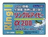 リングルアイビーα200 12カプセル