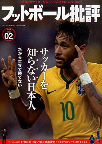 フットボール批評issue02 サッカーを「知らない」日本人の詳細を見る