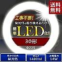 KY LEE 丸形蛍光灯 FCL パルックプレミア 30形 G10q クール色 昼光色 PSE認証済み