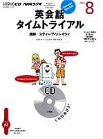 NHKラジオ英会話タイムトライアル 8月号 (NHK CD)