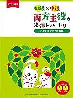 ピアノ連弾 初級×中級 両方主役の連弾レパートリー スタジオジブリ名曲集