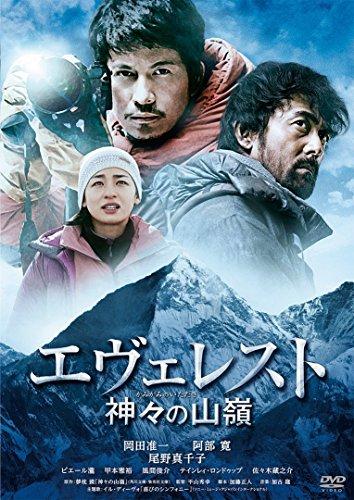 エヴェレスト 神々の山嶺 通常版 [DVD] -
