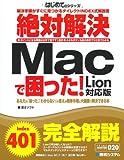 絶対解決Macで困った!Lion対応版 (PRIME MASTER SERIES―はじめてのシリーズ)